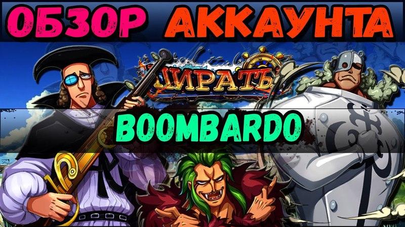 Пираты:Мистический квест||Обзор аккаунта BoomBardo