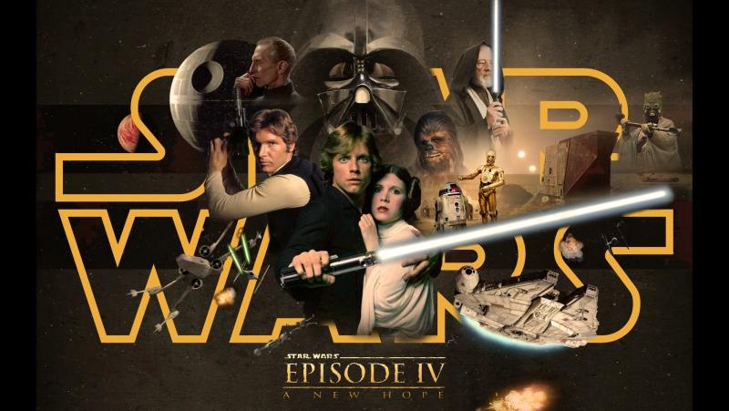 Звёздные войны Эпизод 4 Новая надежда 1977 поздний перевод Михалёва VHS