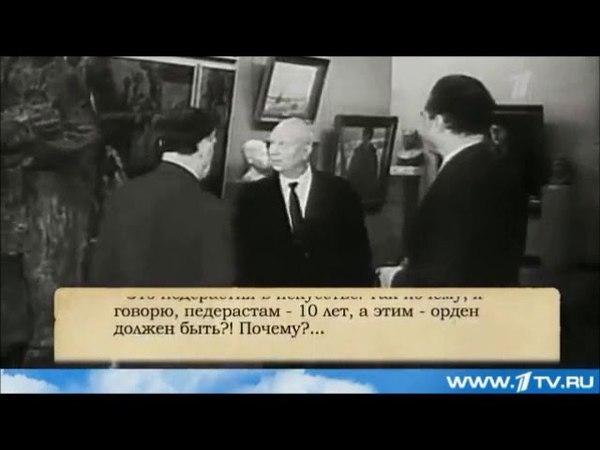 Н.Хрущёв о педофилии и шестидесятничестве, 1962 год.