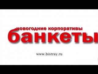 Реклама корпоратив Быстрай