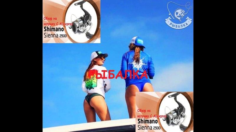 Обзор на катушку с Aliexpres (Shimano Sienna 2500)