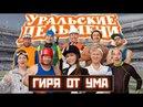 Гиря от ума - Уральские Пельмени 2018