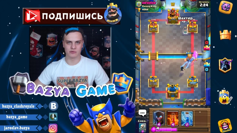 [Bazya Game] СУПЕР КОЛОДА от ЛЕГЕНДАРНОГО СУНДУКА - ТАЩИМ ВСЕХ ( кроме ЗАШКВАРОВ :