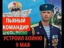 ПЬЯНЫЙ ДЕБОШ КОМАНДИРОВ ВДВ НА 9 МАЯ 2018 в городе Кострома.