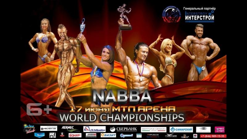 Чемпионат по бодибилдингу NABBA 2017 в Самаре