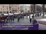 В Латвии прошел митинг в защиту русских школ