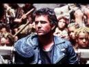 Безумный Макс 3_ Под куполом грома (1985)