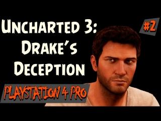 Все люди мечтают по разному | Uncharted 3: Иллюзии Дрейка #2