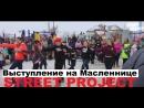 Выступление на Масленнице | STREET PROJECT | Школа танцев Волжский