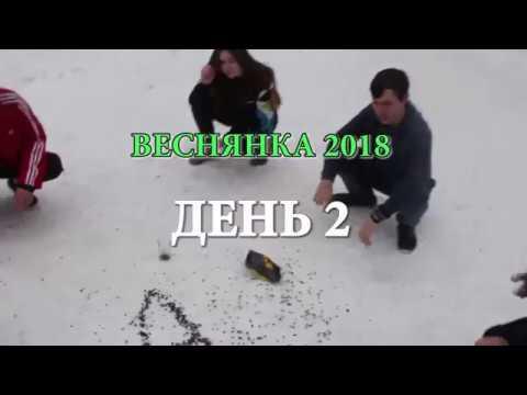 ОС 2 дня/ Веснянка 2018