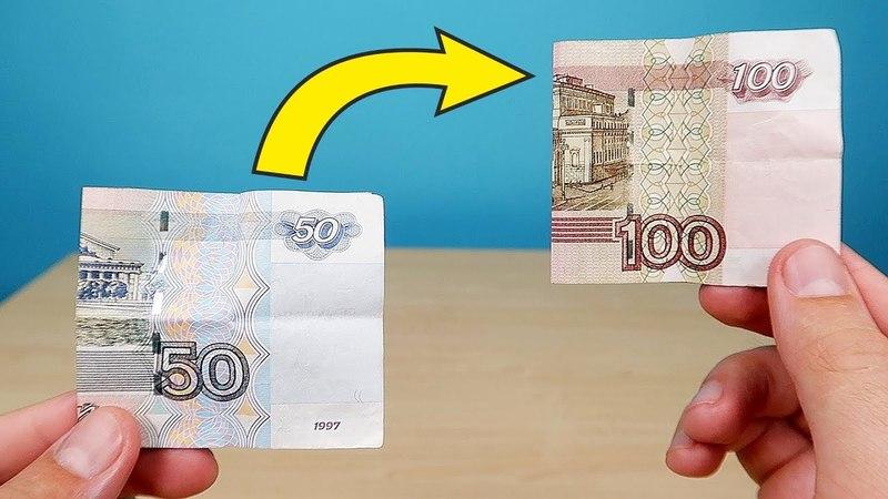Как превратить 50 рублей в 100 и другие фокусы чтобы удивить друзей Alex Boyko