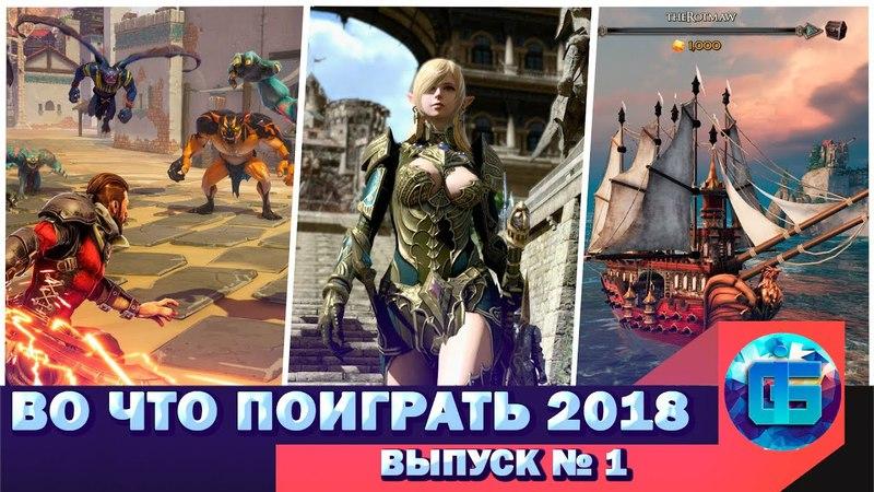 Во что поиграть на этой неделе   Новые игры для PC PS4 Xone 2018 года (Выпуск 1)