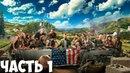 FAR CRY 5 Прохождение на русском - НАЧАЛО