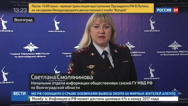 Новости на Россия 24 • Волгоградские дворники использовали флаг России как мусорный мешок