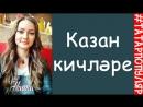 Казан кичлэре / Альбина Шигапова