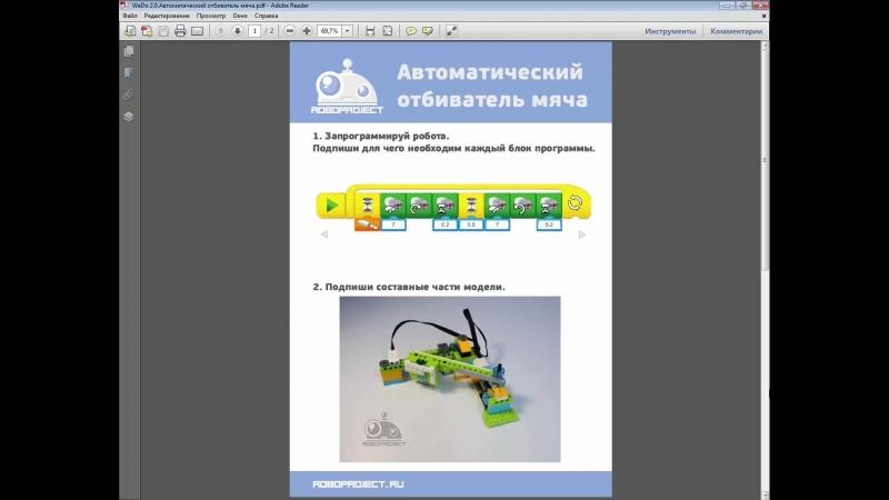 Методика преподавания робототехники на Lego WeDo 12