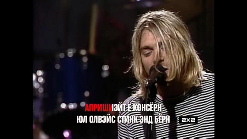 Караоке Hero на 2x2:Nirvana - Rape Me