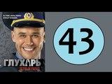 Глухарь 43 серия (1 сезон) (Русский сериал, 2008 год)