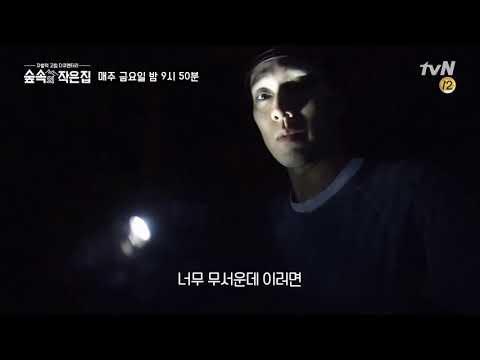 180523 蘇志燮 So Ji Sub @ Little House in the Forest Episode 8 Trailer