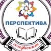 """Дополнительное образование """"ПЕРСПЕКТИВА"""""""