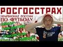СКАНДАЛЬНЫЙ МАТЧ в России АМКАР ЛОКОМОТИВ М Прогноз и ставка 31 03