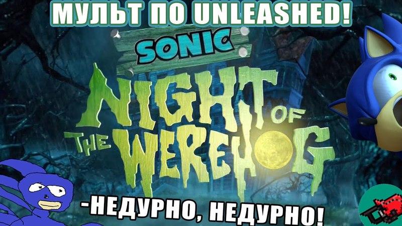 👍 ЛУЧШИЙ МУЛЬТ ПО СОНИКУ!? | Sonic: Night of the Werehog | Соник Ночь ежа оборотня | Мнение