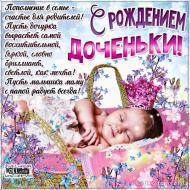 С новорожденным С рождением дочки