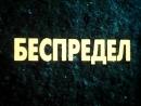 Слово о фильме (1989) Беспредел