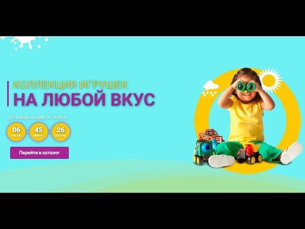 Распродажа Детских Игрушек: конструкторы, машинки и гоночные трассы, трансформеры и многое другое