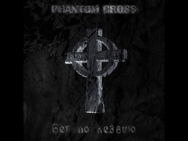MetalRus.ru (Heavy Metal). PHANTOM CROSS — «Бег по лезвию» (2018) [Full Album]