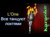 LOne - Все танцуют локтями ( караоке )