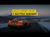 Gran Turismo Sport: 5 быстрых выводов