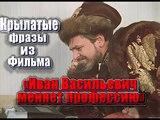 Крылатые фразы из фильма Иван Васильевич меняет профессию