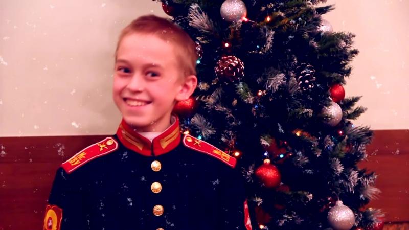 Поздравление Молодежного клуба РГО с Новым Годом (Московское суворовское военное училище)