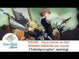[Free Flight RUSSIAN KARAOKE] EGOIST — Eiyuu Unmei no Uta on vocal (Fate/Apocrypha OP)