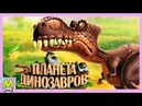 Планета Динозавров.Путешествие во Времени в Мир Динозавров.Интерактивный Обучающий Мультик для детей