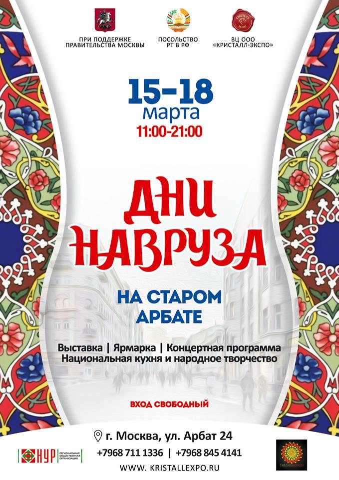 С 15 по 18 марта 2018 года в Москве проходит «Дни Навруза на Старом Арбате»