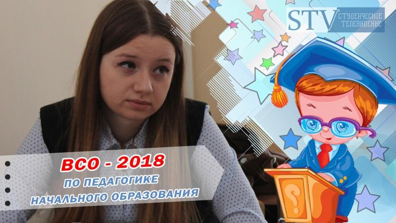 Новости «СТВ» - ВСО-2018