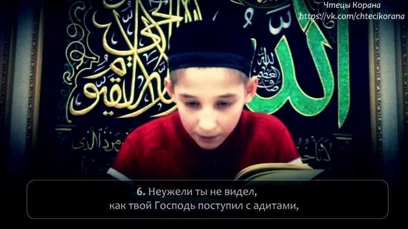 Абдуллах Куларинский - Сура 89