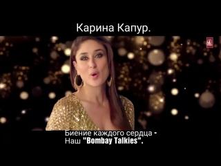Индийские актеры - Bombay Talkies (рус.суб).