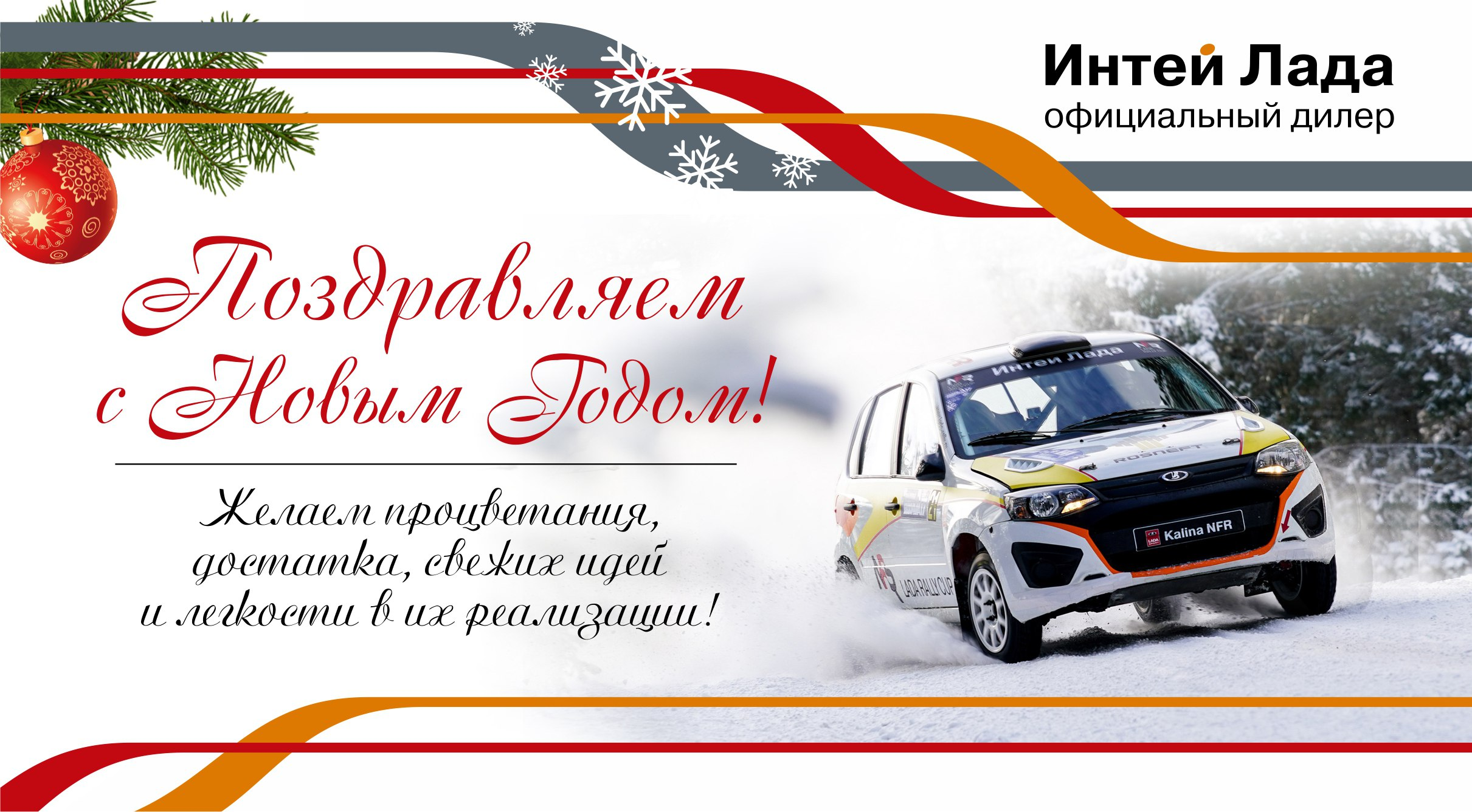 С наступающим Новым Годом и Рождеством! Режим работы АВТОЦЕНТРА в праздники