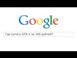 Где купить GTA V за 100 рублей?