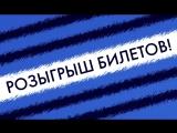 Розыгрыш билетов на матч с «Металлургом»