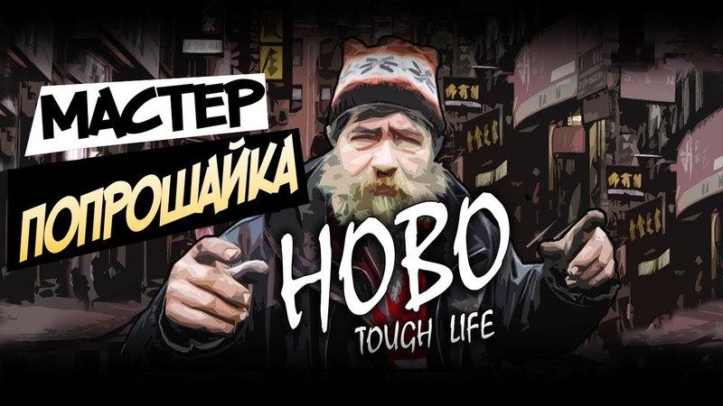 Мастер ПОПРОШАЙКА - Симулятор БОМЖА - Hobo Tough Life 13