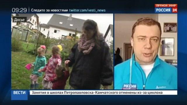 Новости на «Россия 24» • Семья секс-беженцев вернулась из Сибири в Германию