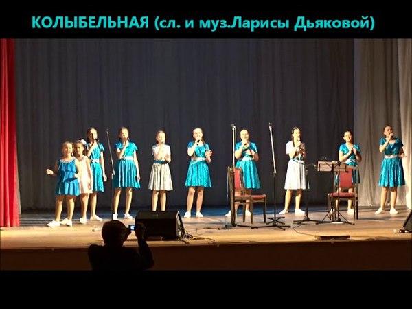 Колыбельная... Концерт Ларисы Дьяковой_ Воронеж - 27.03.2018
