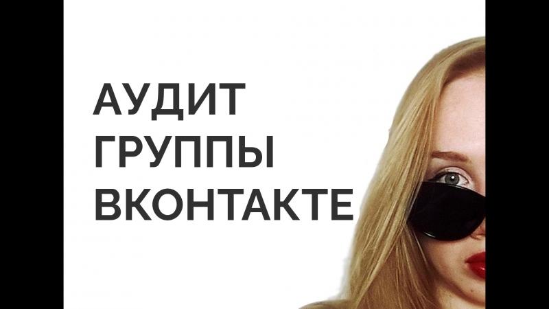 Аудит групп: Православная одежда, Телесная терапия, Видеопозитив