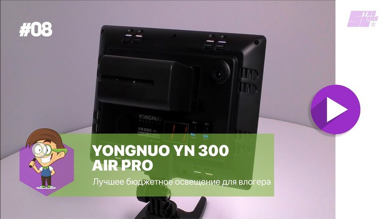 YongNuo YN 300 AIR Pro лучшее бюджетное освещение для влогера Unboxing