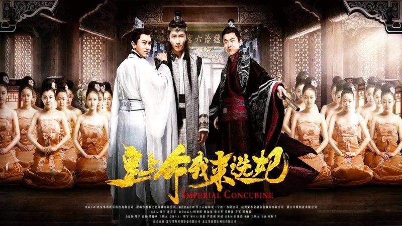 Императорская наложница Imperial Concubine (2018) Русский Free Cinema 2