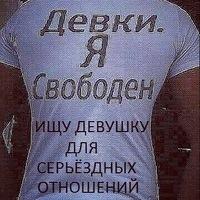Анкета Роман Мурзаев